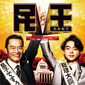 <CD> テレビ朝日 金曜ナイトドラマ「民王」オリジナルサウンドトラック