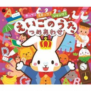<CD> コロムビアキッズ ホップ!ステップ!ジャンプ!えいごのうたつめあわせ