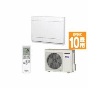 【標準工事代込】パナソニック CS-289CY2-W 床置きエアコン (10畳用) クリスタルホワイト