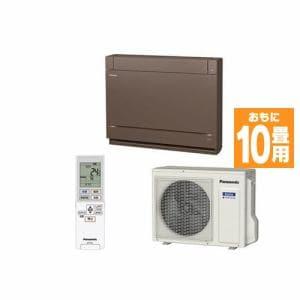 【標準工事代込】パナソニック CS-289CY2-T 床置きエアコン (10畳用) ブラウン