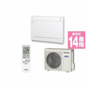 【標準工事代込】パナソニック CS-409CY2-W 床置きエアコン (14畳用) クリスタルホワイト