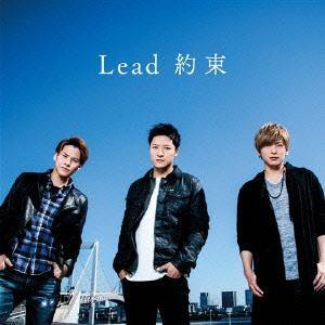 <CD> Lead / 約束(初回限定盤C)