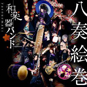 <CD> 和楽器バンド / 八奏絵巻(type-B)(DVD付)