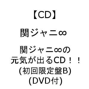 <CD> 関ジャニ∞ / 関ジャニ∞の元気が出るCD!!(初回限定盤B)(DVD付)