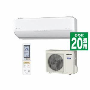 【標準工事代込】パナソニック CS-AX639C2-W エアコン Eolia(エオリア) AXシリーズ (20畳用)