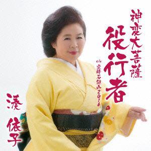 <CD> 湊依子 / 神変大菩薩 役行者