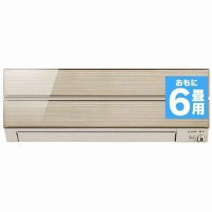 【標準工事代込】三菱 MSZ-S2219-N エアコン 霧ヶ峰 Sシリーズ (6畳用) シャンパンゴールド