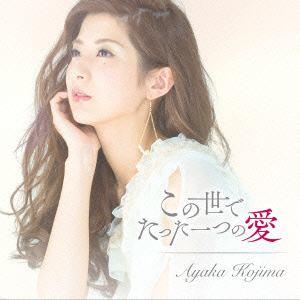 <CD> 小島綾香 / この世でたった一つの愛