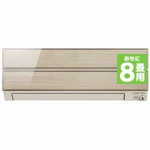 【標準工事代込】三菱 MSZ-S2519-N エアコン 霧ヶ峰 Sシリーズ (8畳用) シャンパンゴールド