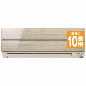 【標準工事代込】三菱 MSZ-S2819-N エアコン 霧ヶ峰 Sシリーズ (10畳用) シャンパンゴールド