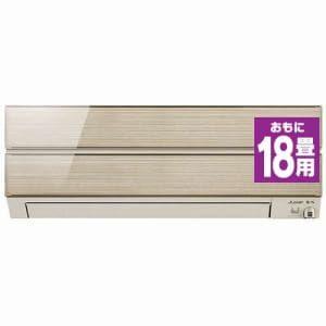 【標準工事代込】三菱 MSZ-S5619S-N エアコン 200V 霧ヶ峰 Sシリーズ (18畳用) シャンパンゴールド