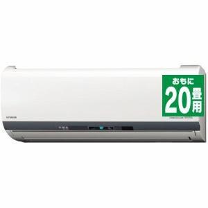 【標準工事代込】日立 RAS-EL63J2-W エアコン 200V 「白くまくん ELシリーズ」 (20畳用) スターホワイト