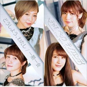 <CD> チャオ ベッラ チンクエッティ / 一期一会(初回生産限定盤)(DVD付)