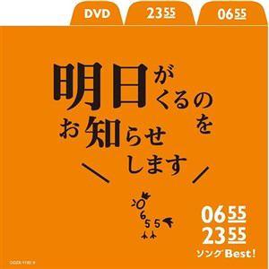【CD】 0655/2355 ソングBest!明日がくるのをお知らせします(DVD付)