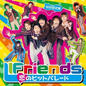 <CD> LIFriends / 恋のヒットパレード(初回限定盤)(DVD付)