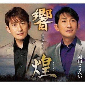 <CD> 福田こうへい / 南部蝉しぐ「響」「煌」2枚組