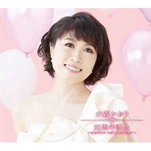 <CD> 水森かおり / 水森かおり20周年記念~オリジナルベストセレクション~