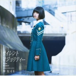 【CD】 欅坂46 / サイレントマジョリティー(TYPE-A)(DVD付)