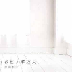 <CD> 加藤和樹 / 春恋/夢追人(初回限定盤)(DVD付)