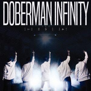 <CD> DOBERMAN INFINITY / いつか(初回盤)(DVD付)