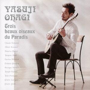 <CD> 大萩康司 / 楽園の三羽の美しい鳥~ギターで聴く珠玉のフランス音楽~