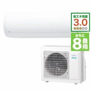 【標準工事代込】富士通ゼネラル AS-XW25K-W エアコン 「ノクリア XWシリーズ」加湿器セットモデル (8畳用) ホワイト