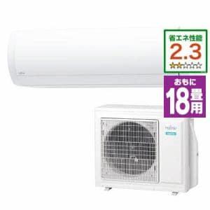 【標準工事代込】富士通ゼネラル AS-XW56K2W エアコン 「ノクリア XWシリーズ」加湿器セットモデル 200V  (18畳用) ホワイト