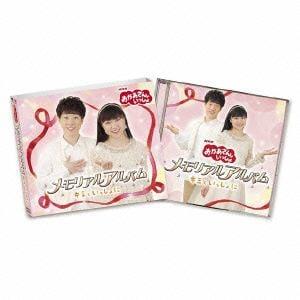 <CD> NHKおかあさんといっしょ / 「おかあさんといっしょ」メモリアルアルバム~キミといっしょに~