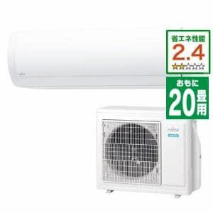 【標準工事代込】富士通ゼネラル AS-XW63K2W エアコン 「ノクリア XWシリーズ」加湿器セットモデル 200V  (20畳用) ホワイト