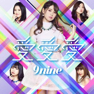 <CD> 9nine / 愛 愛 愛(初回生産限定盤B)(DVD付)