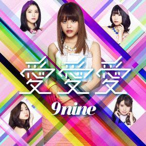<CD> 9nine / 愛 愛 愛(初回生産限定盤D)(DVD付)