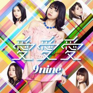 <CD> 9nine / 愛 愛 愛(初回生産限定盤E)(DVD付)