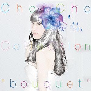 <CD> ChouCho / ChouCho ベストアルバム(通常盤)