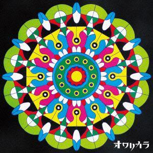 <CD> オワリカラ / ついに秘密はあばかれた(初回限定盤)(DVD付)
