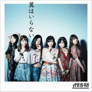 <CD> AKB48 / 翼はいらない(Type C)(初回限定盤)(DVD付)