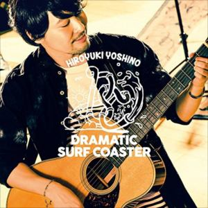<CD> 吉野裕行 / DRAMATIC SURF COASTER(豪華盤)(DVD付)