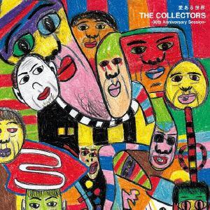 【CD】コレクターズ-30th Anniversary Session- / 愛ある世界