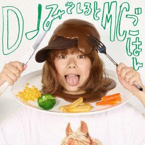 <CD> DJみそしるとMCごはん / 味の向こう側(YOU&味)(初回生産限定盤)