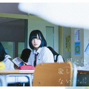 【CD】 欅坂46 / 世界には愛しかない(TYPE-A)(DVD付)