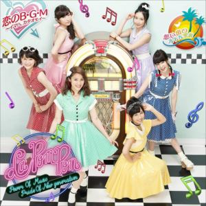 <CD> La PomPon / 想い出の九十九里浜/恋のB・G・M~イマハ、カタオモイ~(初回限定盤B)(DVD付)