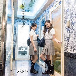 <CD> SKE48 / 金の愛、銀の愛(Type-C)(初回生産限定盤)(DVD付)