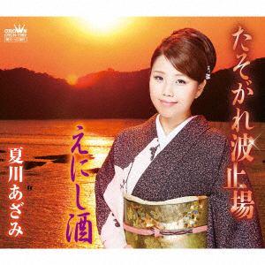<CD> 夏川あざみ / たそがれ波止場