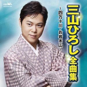 【CD】 三山ひろし / 三山ひろし 全曲集~四万十川・お岩木山~