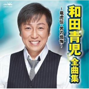 <CD> 和田青児 / 和田青児 全曲集?竜虎伝・男の懺悔?