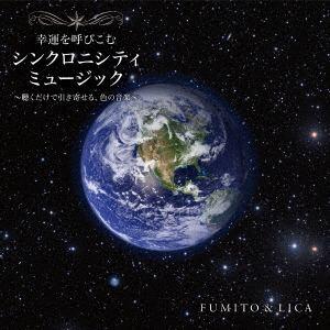 <CD> 幸運を呼び込む シンクロニシティ ミュージック~聴くだけで引き寄せる、魔法の音楽~