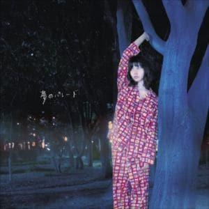 <CD> 植田真梨恵 / 夢のパレード(初回限定盤)(DVD付)
