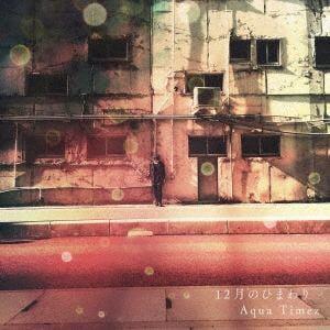 <CD> Aqua Timez / 12月のひまわり(初回生産限定盤)(DVD付)