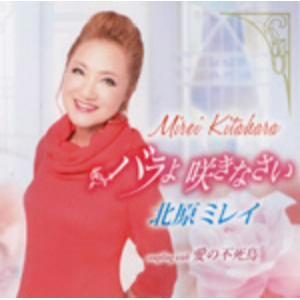 <CD> 北原ミレイ / 薔薇よ 咲きなさい