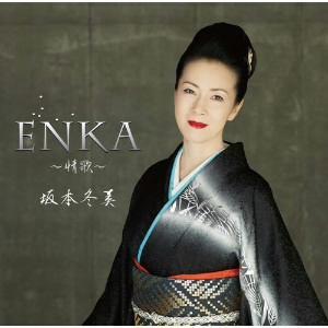 <CD> 坂本冬美 / ENKA~情歌~(初回限定盤)(DVD付)