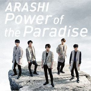 <CD> 嵐 / Power of the Paradise(初回限定盤)(DVD付)